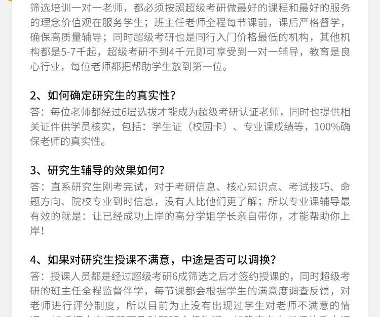 专业课详情N_12.jpg